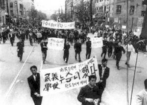 Gwangju I